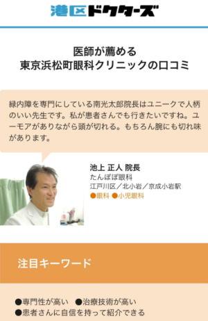 東京都済生会中央病院 口コミ